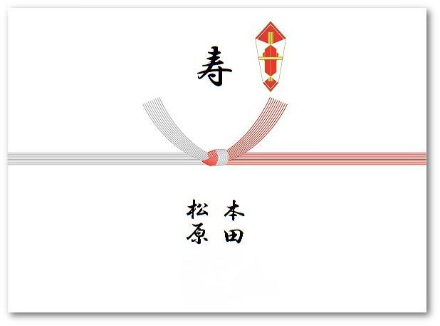 引き出物の熨斗の書き方画像
