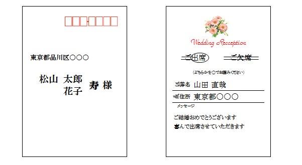 結婚式の招待状はがきの画像